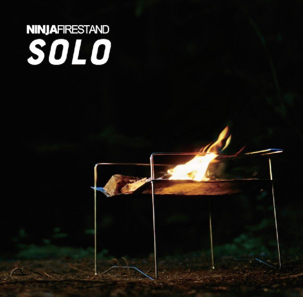 おNEW焚火台「SOLO」!